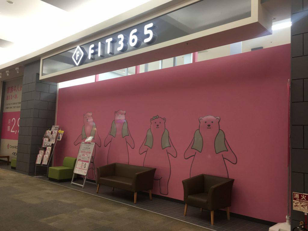 イオン高松 フィットネスジム FIT365