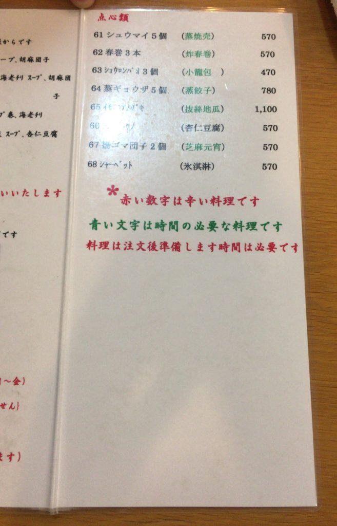Chaina長江柳迫店(チャイナちょうこうやなぎざこてん)