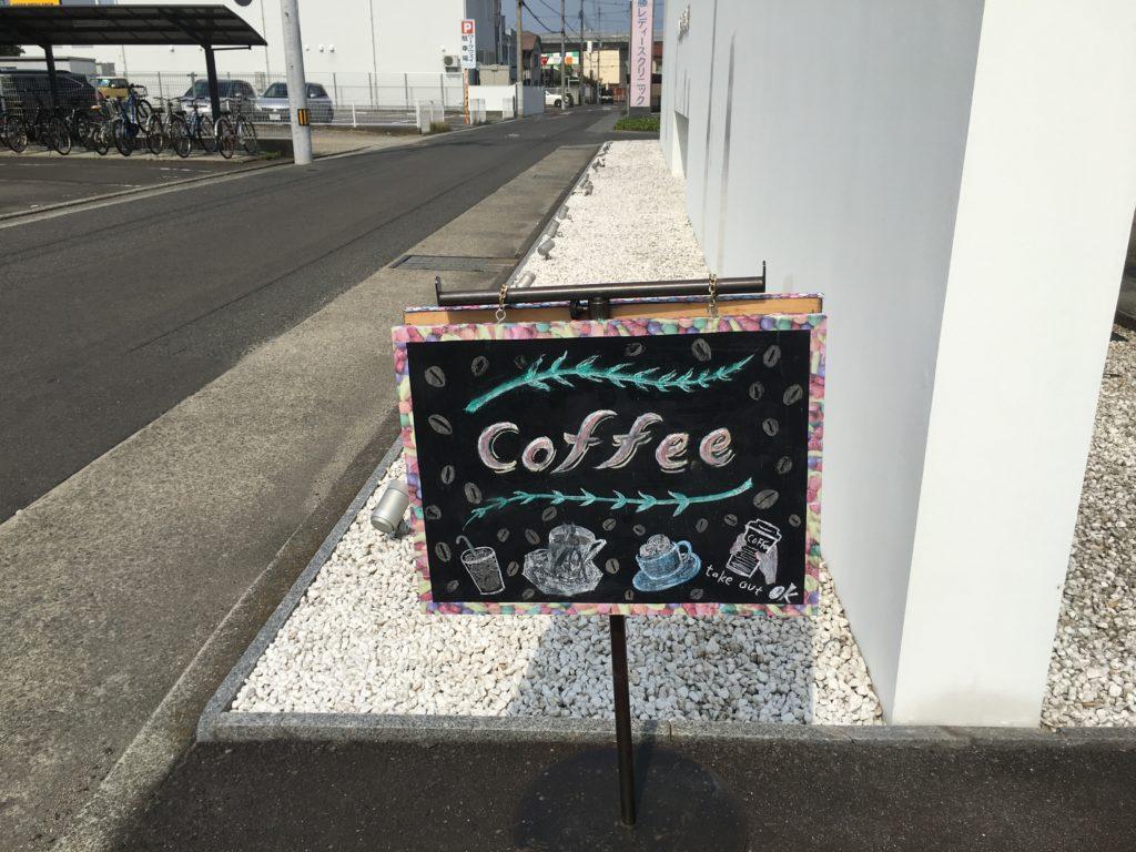 多肥下町「逸見コーヒー」