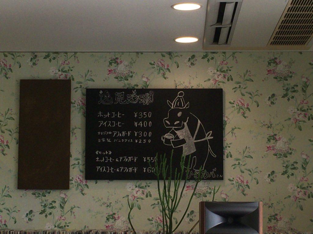 丸亀市立資料館の屏風と襖絵の美展の展示リスト画像