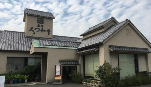 郷東町の「宗家くつわ堂 西店」隣の「喫茶く・つ・わ・Do」が2019年8月25日で閉店してた