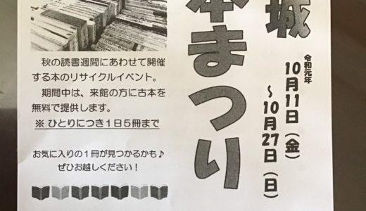 1日5冊まで古本もらえる「由佐城 古本まつり」が10月11日~10月27日まで高松市香南歴史民俗郷土館にて開催