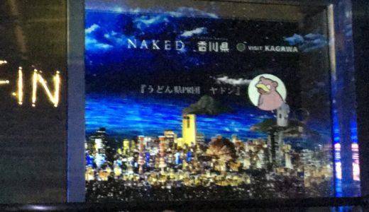 香川県庁展望室のプロジェクションマッピングが『ロマンチック』と話題