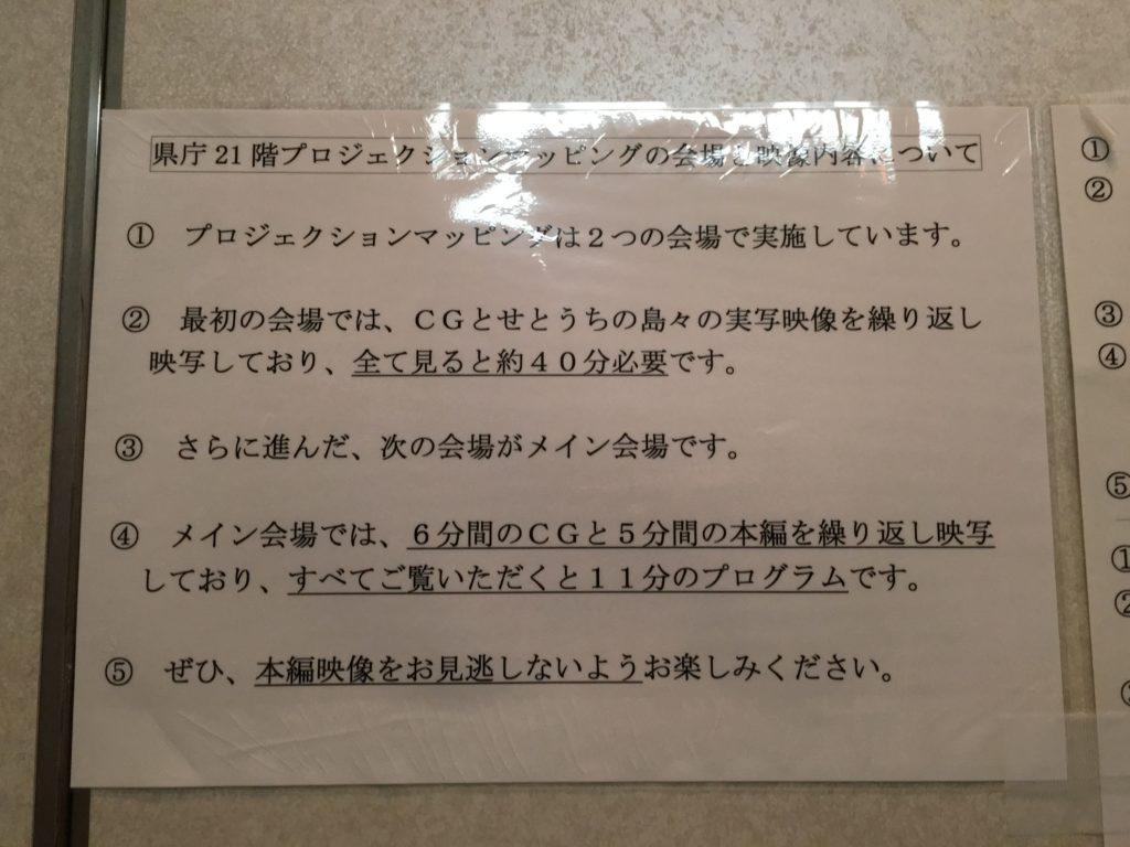 エレベーター注意書き